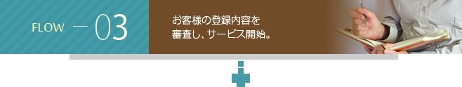 flow03 独身限定ソーシャルアプリ『Face Scene』