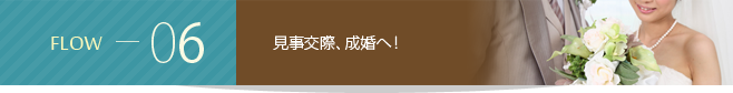 flow06 独身限定ソーシャルアプリ『Face Scene』
