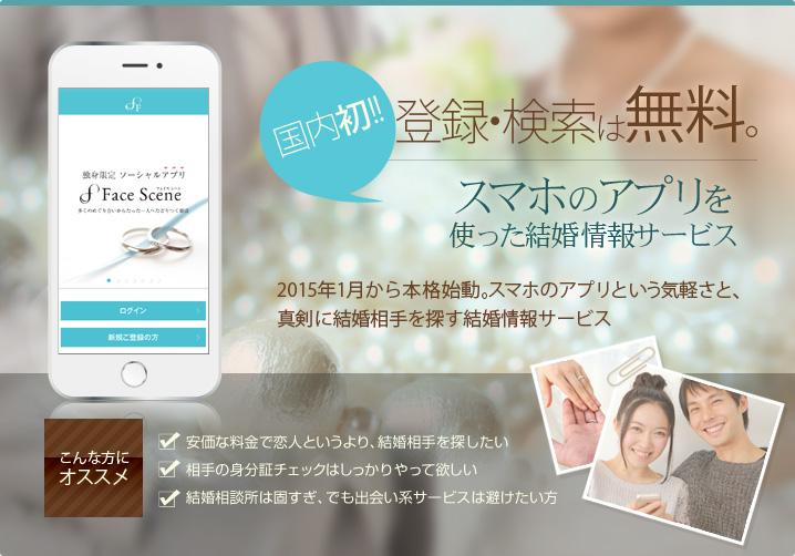 img01 独身限定ソーシャルアプリ『Face Scene』
