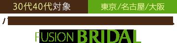 ハイステイタスパーティ&結婚相談所サービス FUSION PARTY&BRIDAL(東京/名古屋/大阪)