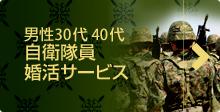 男性30代40代自衛隊員婚活サービス