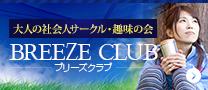 【大人の社会人サークル・趣味の会】ブリーズクラブ
