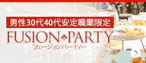 【男性30代40代安定職業限定】フュージョンパーティー